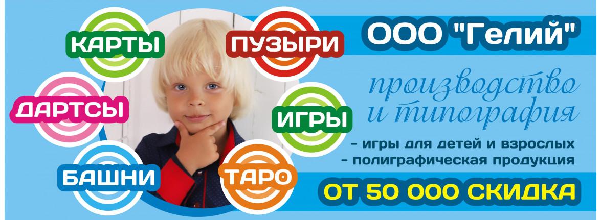 """ООО """"Гелий"""""""