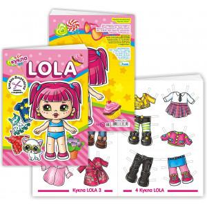 """Книжка-вырезалка """"Кукла LOLA"""""""