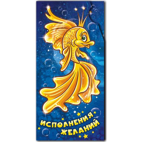 """Конверт для денег """"Золотая рыбка"""""""