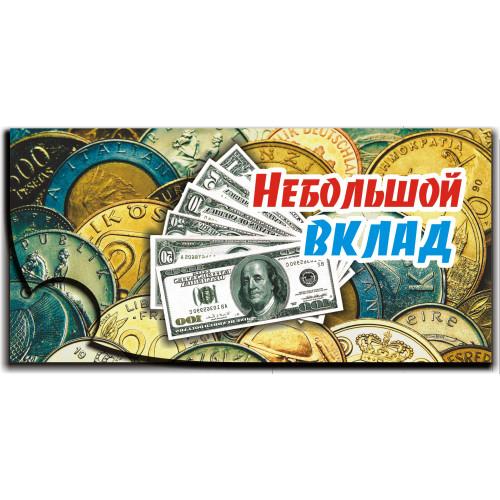 """Конверт для денег """"Небольшой вклад"""""""
