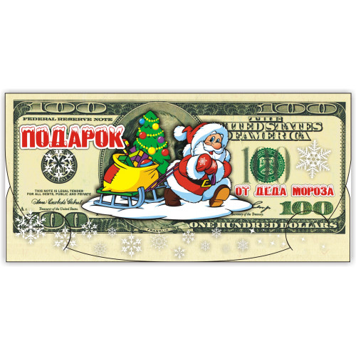 """Конверт для денег """"Подарок от деда Мороза"""""""