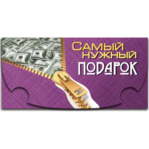"""Конверт для денег """"Самый нужный подарок"""""""