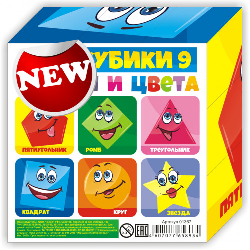 """Кубики детские """"Играем, изучаем: Формы и Цвета"""""""