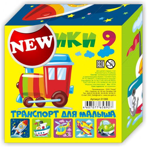 """Кубики детские """"Транспорт для малыша"""""""