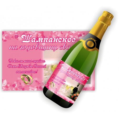 """Наклейка на шампанское """"Шампанское на годовщину Свадьбы"""""""